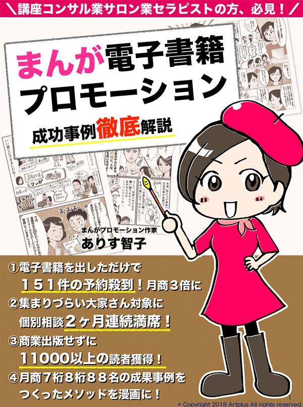 ありすキャンペーンまんが電子書籍20180212-1.jpg