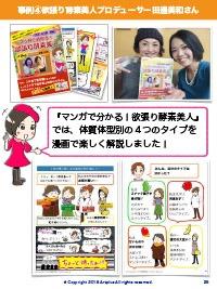 miwasan02.jpg