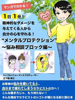 メンタルプロテクション電子書籍290.jpg