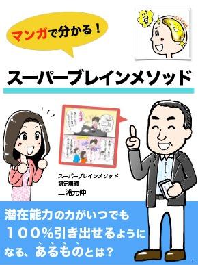 三浦さんまんが電子書籍201804-1.jpg