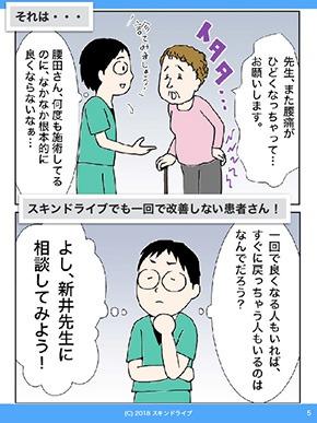 新井さんまんが電子書籍20180710-5.jpg