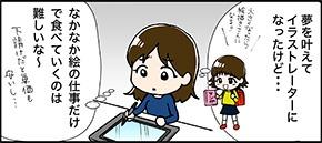 ありす智子さんの ジリ貧フリーランスからの脱却!漫画を描いて喜ばれて月商7桁になる方法
