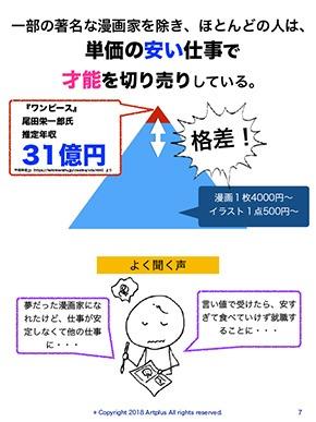 アカデミーキャンペーン201808-7-290.jpg