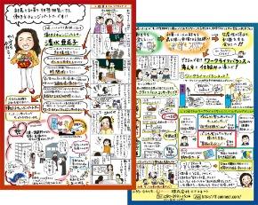 清水亜希子さん01s.jpg