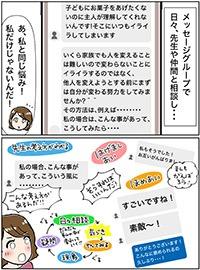 油野さんまんが電子書籍_009.jpg