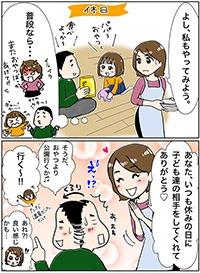油野さんまんが電子書籍_010.jpg