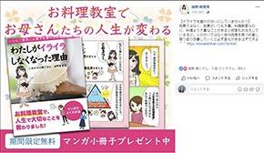 油野さん事例紹介02.jpg