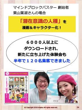 ありす智子キャンペーン20181123-24.jpg