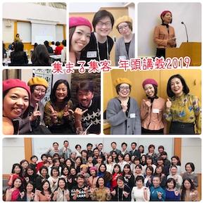 年頭講義02.JPG