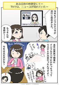 徳永さんまんが電子書籍201901-6mm.jpg