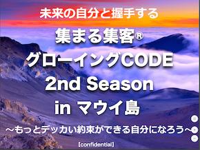 growingcode 2019-02-09 21.38.01.png