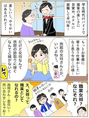 西岡稀海香さんまんが電子書籍_003のコピー.jpg