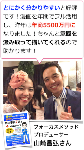山崎さん 2019-04-09 9.48.42.png