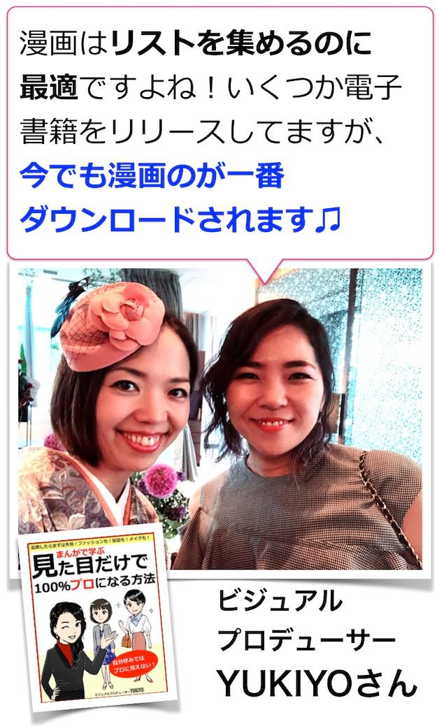 ゆきよさん 2019-04-14 0.36.27.png