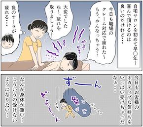 椎名さんまんがmm01.jpg