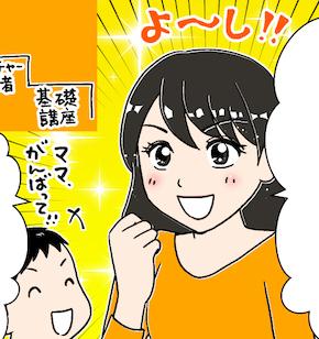 吉野さんまんが電子書籍_012のコピー.jpg