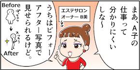 ありすキャンペーン201905_001のコピー6.jpg