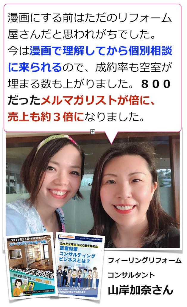 山岸さん 2019-05-12 22.23.46.png
