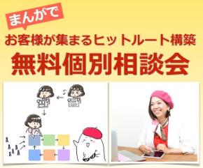 個別相談会2019-06-12 23.59.33.jpg