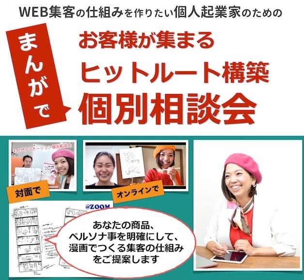 個別相談会2019-06-22 2.18.59.jpg