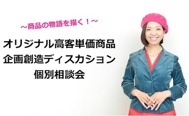 企画創造個別相談会2019-08-30 11.39.22.jpg