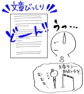 文章びっしり01.jpg