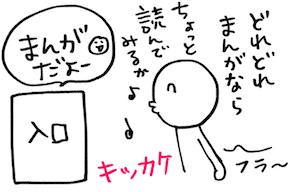 まんが01.jpg