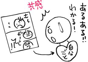 まんが02.jpg
