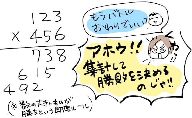 掛け算筆算の教え方05.jpg