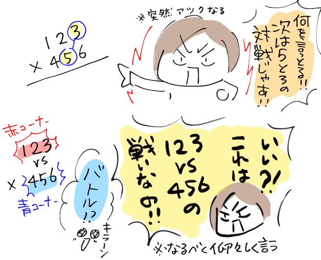 掛け算筆算の教え方02.jpg
