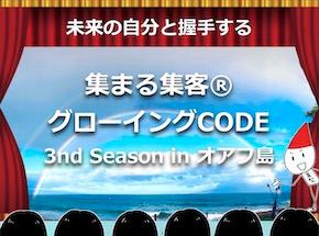 グローイングCODE2019-11-01 16.27.41.jpg