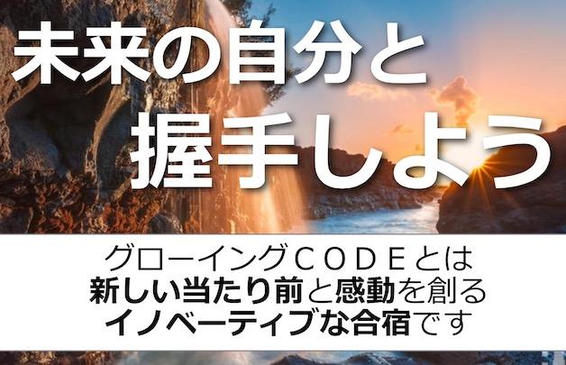 グローイングCODE2019-11-02 9.33.44.jpg