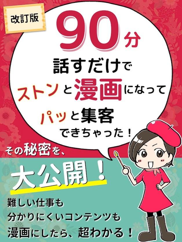ありすキャンペーン表紙2019-12-08 20.17.35.jpg