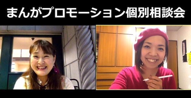 個別相談会2019-12-28 21.48.29.jpg