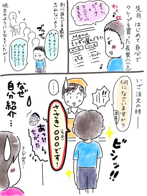 IMG_1414のコピー.JPG