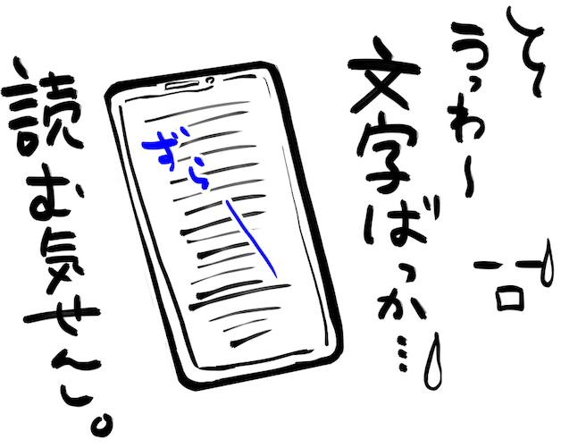 文字読まない01.jpg