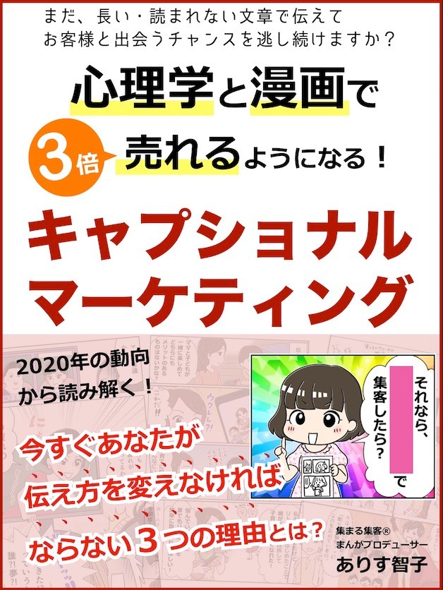 キャプショナルマーケティング表紙2020-01-31 1.03.53.jpg