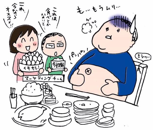 お腹いっぱい2020-02-02 22.46.29.jpg