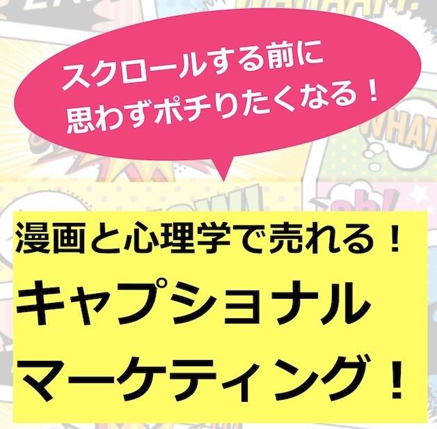 キャプショナルマーケティング2020-01-30 16.18.19.jpg