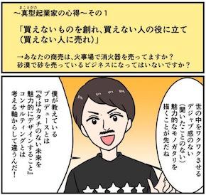 長瀬さん2020-02-06 13.44.22.jpg