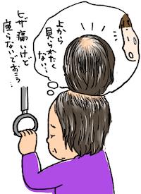 小川さん漫画のコピー.jpg