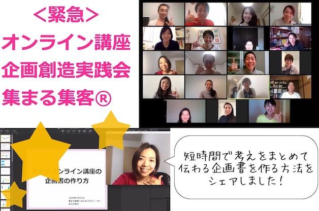 実践会2020-03-31 15.37.08.jpg