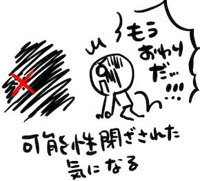人生の選択肢03.jpg