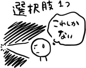 人生の選択肢02.jpg