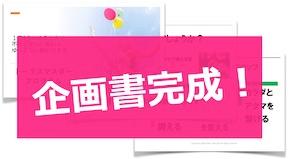 企画書2020-05-03 22.30.15.jpg