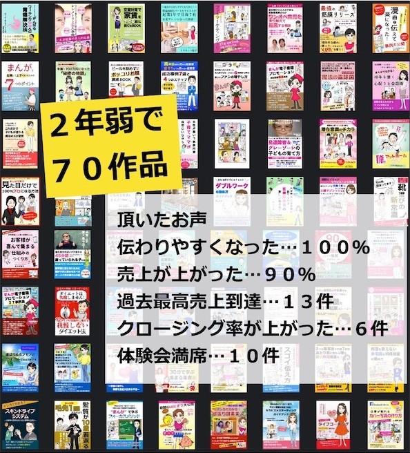 まんがプロモーション2019-10-21 15.05.40.jpg
