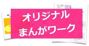 まんがワーク2020-05-05 21.26.45.jpg