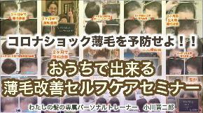 小川さんセミナー01.png