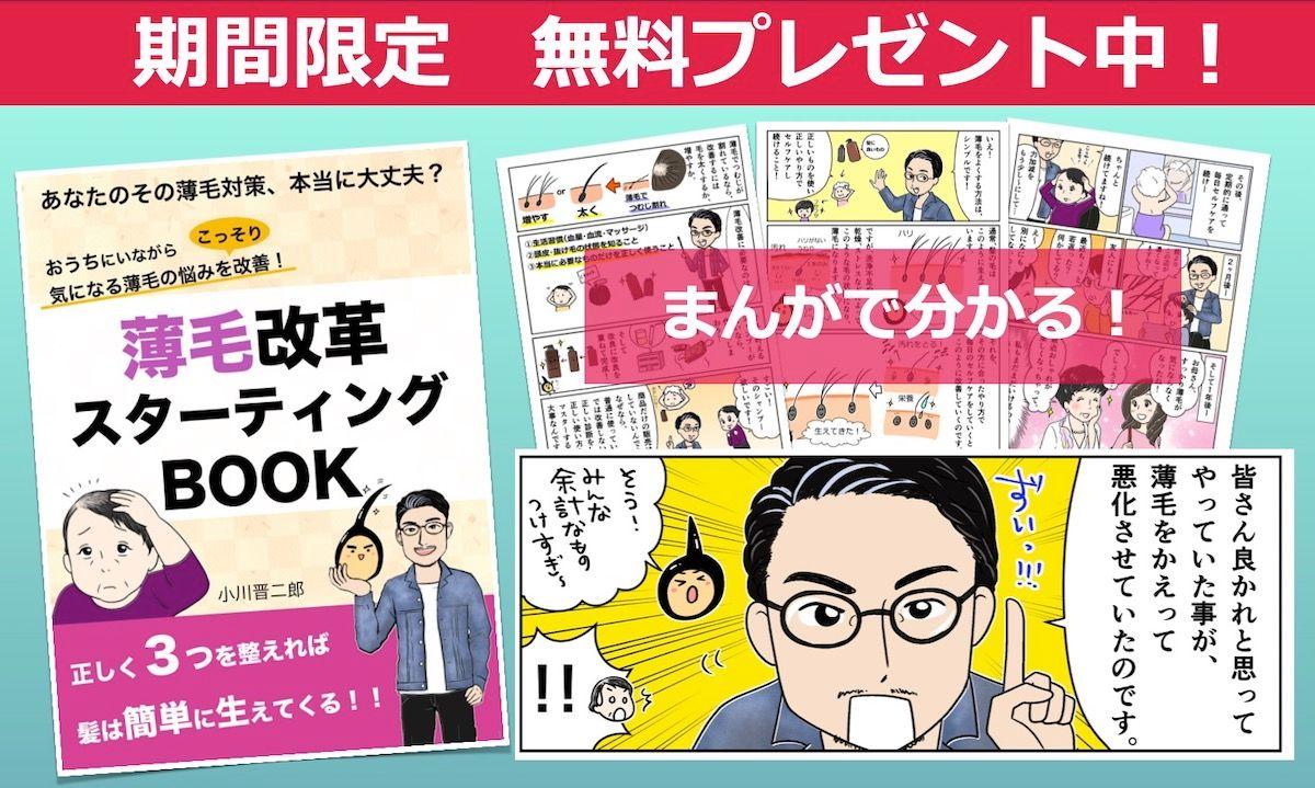 小川さん漫画バナー2020-05-27 15.49.06.jpg