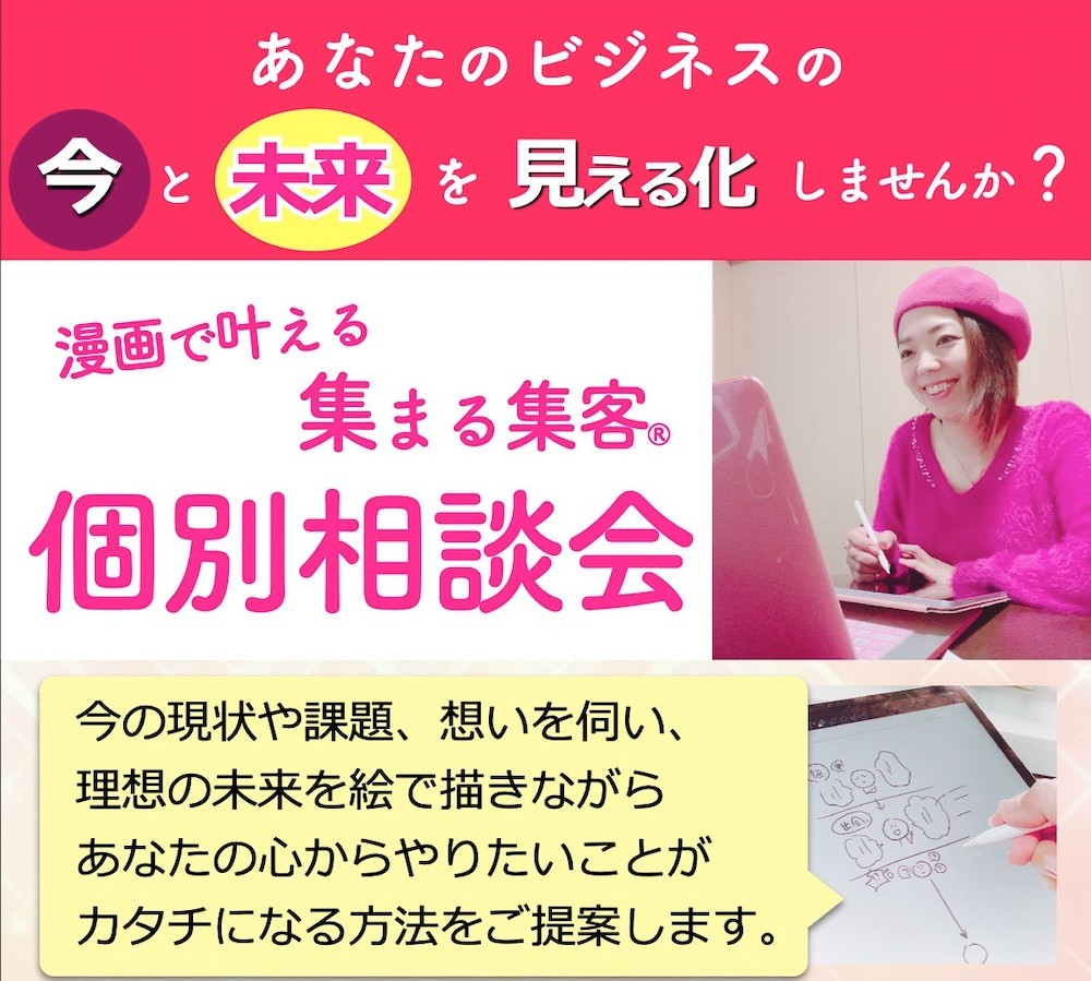 個別相談会2020-06-20 14.25.12.jpg